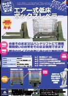 エアー式低床ボックスレベラーLBX800カタログ。