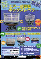 エアー式回転ボックスレベラーTBX1200カタログ。