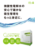 微酸性電解水生成装置カタログ。