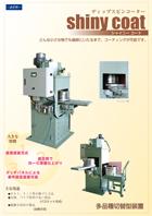 ディップスピンコーター日本語カタログ。