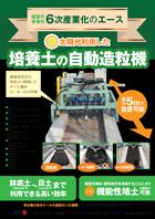 培養土の自動造粒機カタログ。