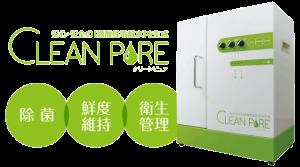 安心・安全の【微酸性電解水】を生成する装置、CLEANPURE。