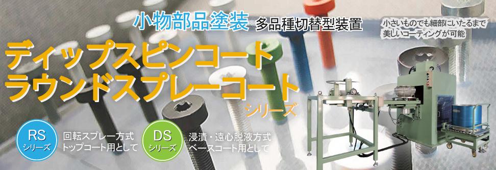株式会社エース設備の小物部品塗装装置の紹介です。